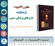 فرهنگنامه داروهای پزشکی سنتی