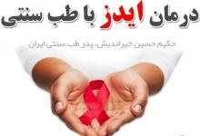 درمان ایدز با طب سنتی