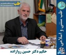 حکیم دکتر حسین روازاده