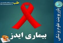 پاورپوینت بیماری ایدز