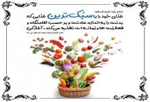 آداب و اصول تغذیه