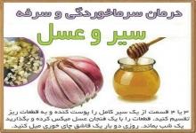درمان سرماخوردگی و سرفه در طب سنتی