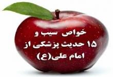 خواص سیب ، زیتون ، کندر