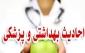احادیثی در باب بهداشت و سلامت