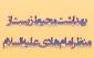 بهداشت محیط زیست،از منظر امام هادی علیه السلام