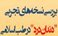 """بررسی نسخه های تجربی """"دندان درد""""در طب اسلامی"""