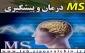 درمان ام اس (MS) با طب سنتی